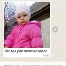 Елена Танрывердиева фото #1