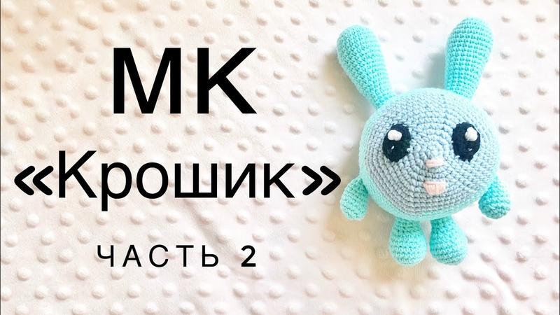 МК Крошик из мультфильма Малышарики Часть 2