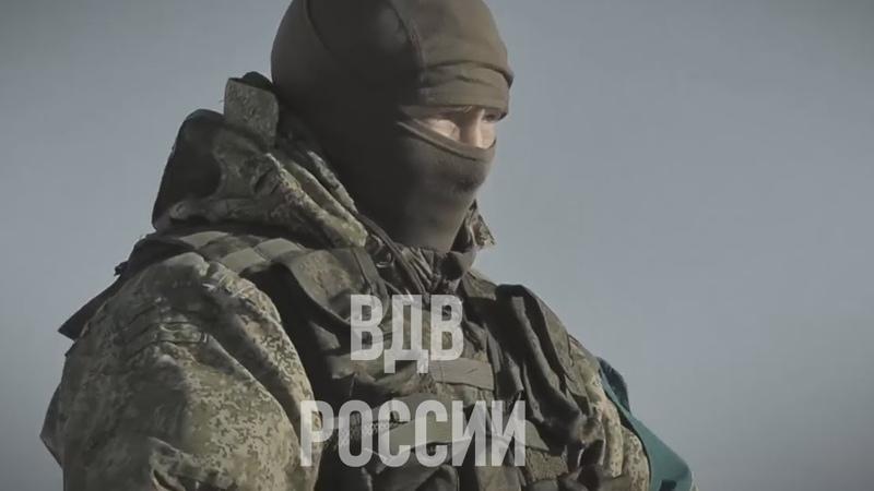 Воздушно Десантные Войска России Russian Airborne Troops