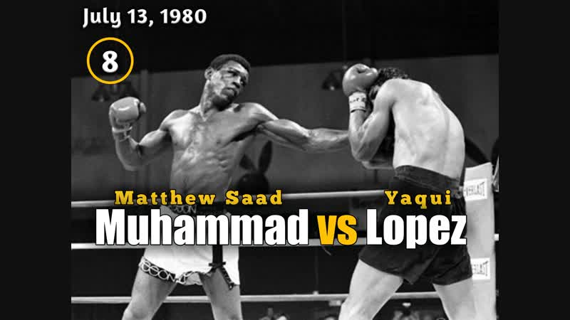 Мэттью Саад Мохаммед – Яки Лопе (Matthew Saad Muhammad vs Yaqui Lopez) ll. 13.07.1980 (8 round)