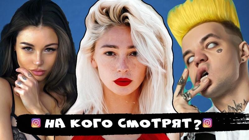 ДЕВУШКИ на которых подписаны Элджей Кизару Фараон Егор Крид Баста Тимати L ONE в Instagram