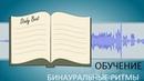 Бинауральные ритмы для эффективной учебы Мозговые волны для концентрации Легкая подготовка к экзамен