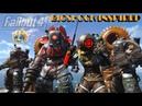 Fallout 4 Подводный мир ► Броня Оружие BioShock INSPIRED