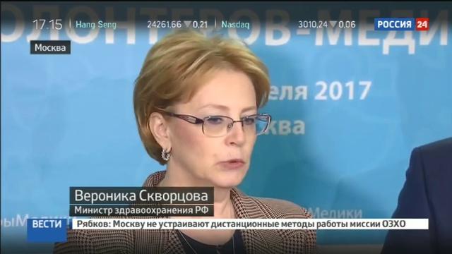 Новости на Россия 24 • Волонтеры медики могут получить преимущество при поступлении в вуз