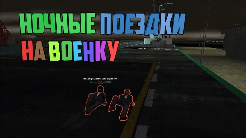 НОЧНЫЕ ПОЕЗДКИ НА ВОЕНКУ FEATURING ГРЕЧКА 1 GTA SAMP