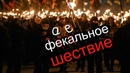 Факельное шествие в Киеве [ИхТамНет!]