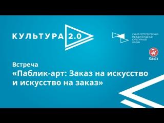 KudaGo Live: Дискуссия Паблик-арт: Заказ на искусство и искусство на заказ