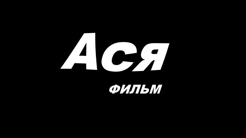 Ася - фильм (2018)