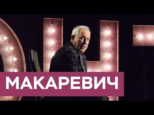 Андрей Макаревич травля Крым и джаз На троих