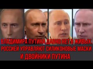 Роман Вийт — Владимира Путина давно нет в живых. Россией управляют силиконовые маски и двойники Путина