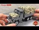 ЛЕГО Американский грузовик (Самоделка Brickmania)