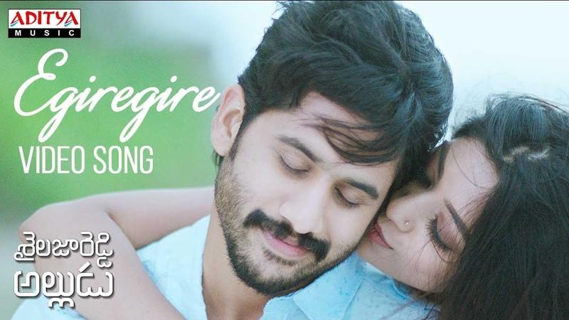 Egiregire Video Song || Shailaja Reddy Alludu Songs || Naga Chaitanya, Anu Emmanuel || Gopi Sundar