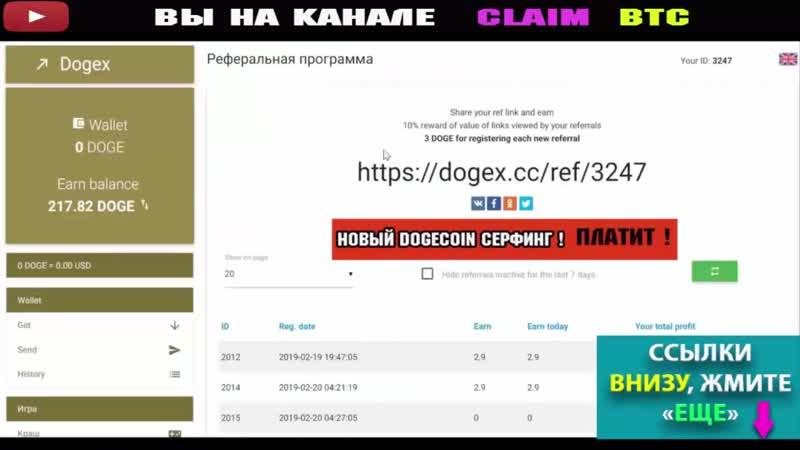 Dogex.ccref29495 Dogecoin букс Dogex.cc _ Заработок криптовалюты без вложений