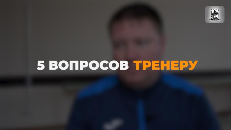 9 ПВТ - Понкратьев Андрей Валерьевич (тренер МАУ СШОР Ника п. Сиверский) ДМФЛ