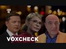 VoxCheck: Ляшко, Тимошенко і Рабінович — про Супрун та МОЗ
