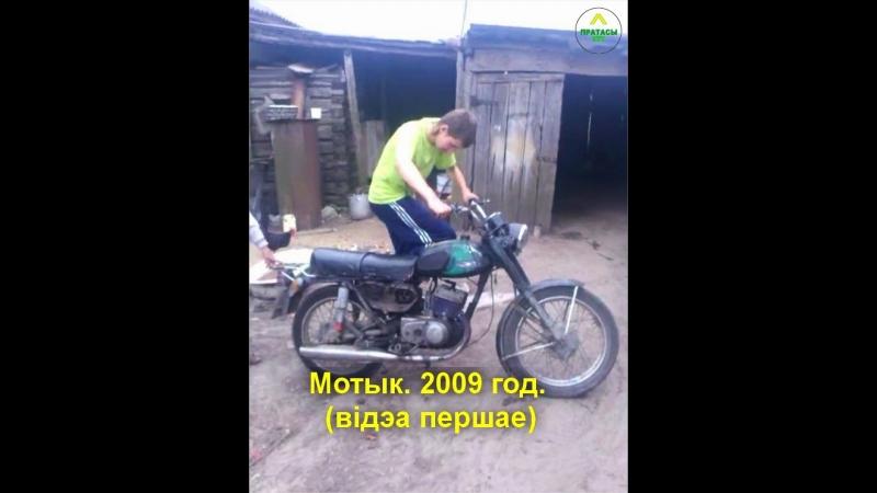 Мотык. 2009 год. (відэа першае)