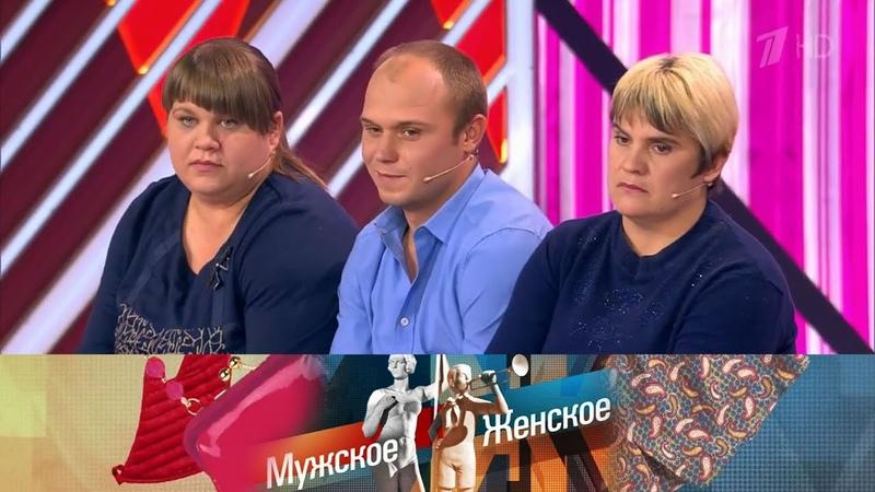 Мужское Женское - Свободная любовь. Выпуск от 22.10.2018