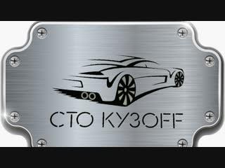 Кузовной ремонт Новосибирск. Mazda Demio