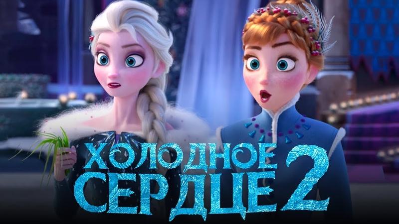 Холодное сердце 2 Обзор Трейлер на русском полная версия