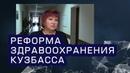 «Из первых уст»: Ирина Зарщикова об объединении больниц
