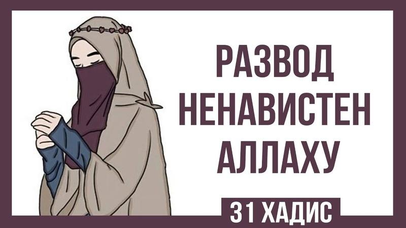 Развод ненавистен Аллаху 31 Хадис 40 хадисов о женщинах
