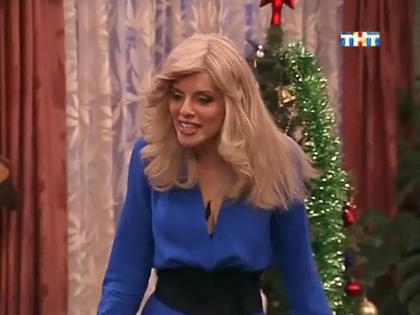 Счастливы вместе 5 сезон 08 серия
