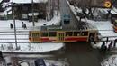 ДТП с участием трамвая и легковушки 8 11 2018 Анатолия Радищева