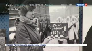 Новости на Россия 24 • В Екатеринбурге ТАСС представляет свой фотоархив