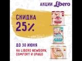 Акции Libero: скидка 25% за отзыв на korablik.ru