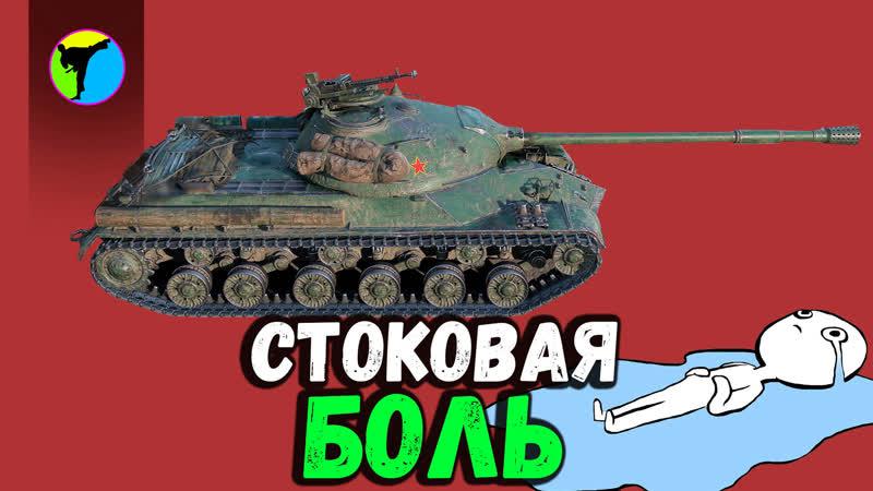 ТЕРНИСТЫЙ ПУТЬ К ИМБЕ ● СТРАДАНИЕ НА 110 | World of Tanks (WOT)