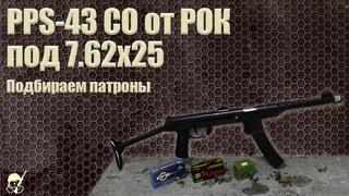 Новый ППС от РОК под 7 62х25. Подбираем патроны