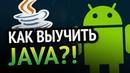 Как выучить Java? Самый аху способ!
