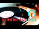 Michael W Smith A New Hallelujah ТБН Музыкальные клипы на ТБН