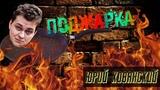 Прожарка Юрия Хованского с тимьяном и розмарином Поджарка