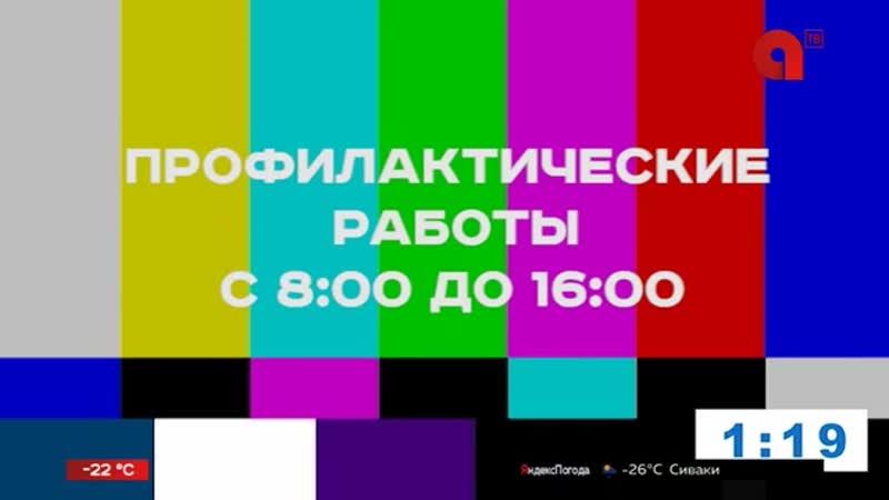 Начало эфира после профилактики Амурское областное телевидение г Благовещенск 16 01 2019