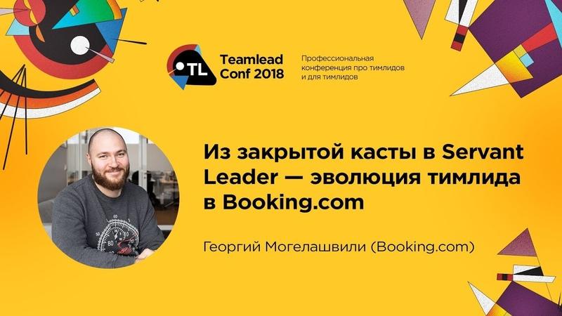 Из закрытой касты в Servant Leader Георгий Могелашвили (Booking.com)