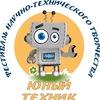 Фестиваль научно-технического творчества
