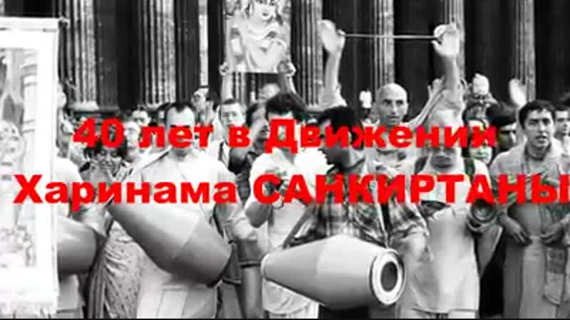 С-петербург- 40 лет в движении Харинама Санкиртаны! Шри Шримад Мурали Мохан Махарадж - Маму Тхакур прабху