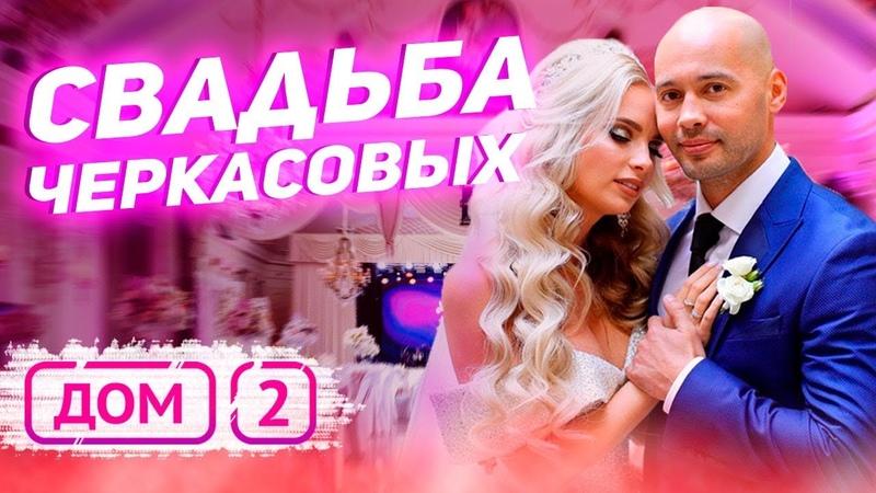 Свадебный танец Черкасовых Свадьба Андрея Черкасова из Дома-2