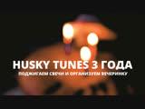 3 ГОДА HUSKY TUNES (осеннее mood video, анонс концерта-вечеринки HUSKY TUNES NIGHT в Екатеринбурге)