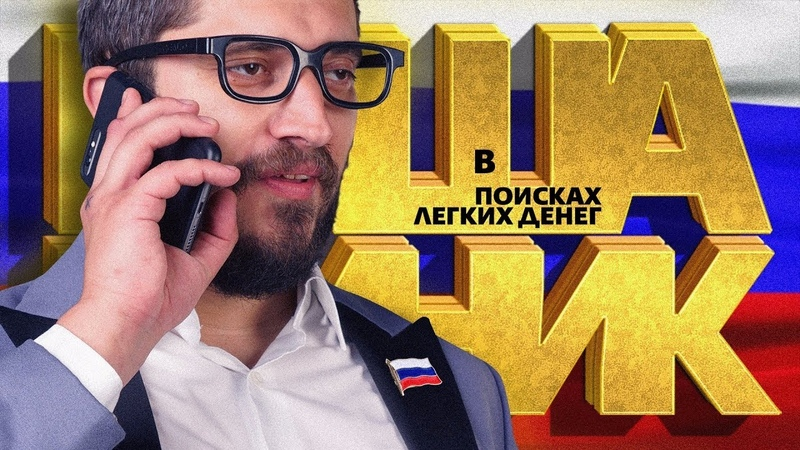 Техник В поисках легких денег 9 Депутат