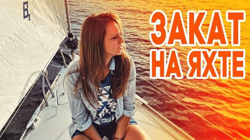 Встречаем закат на яхте с женой! Просто хороший вечер возле Киева