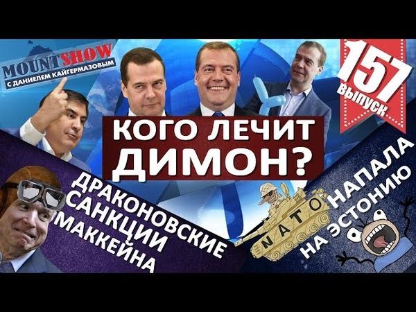 Медведев и его горькая пилюля / НАТО напала на Эстонию / Драконовские санкции США. MS157