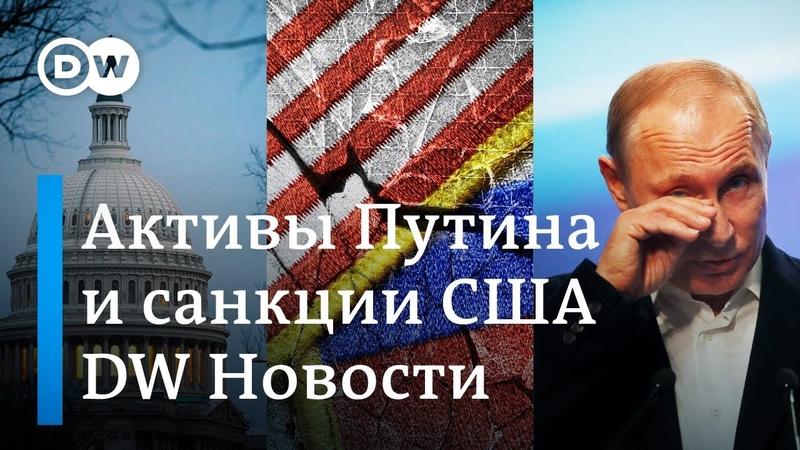 США открывают охоту на активы Путина? Cенаторы грозят Кремлю новыми санкциями. DW Новости (14.02.19)