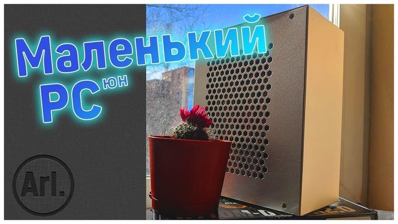 Mini-ITX компьютер за 30к рублей