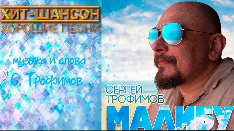 Сергей Трофимов - Малибу (ПРЕМЬЕРА 2019)