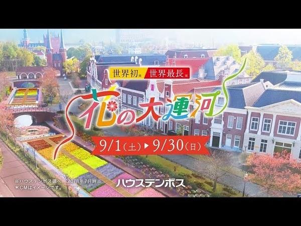 【ハウステンボス公式】花の大運河 TV-CM