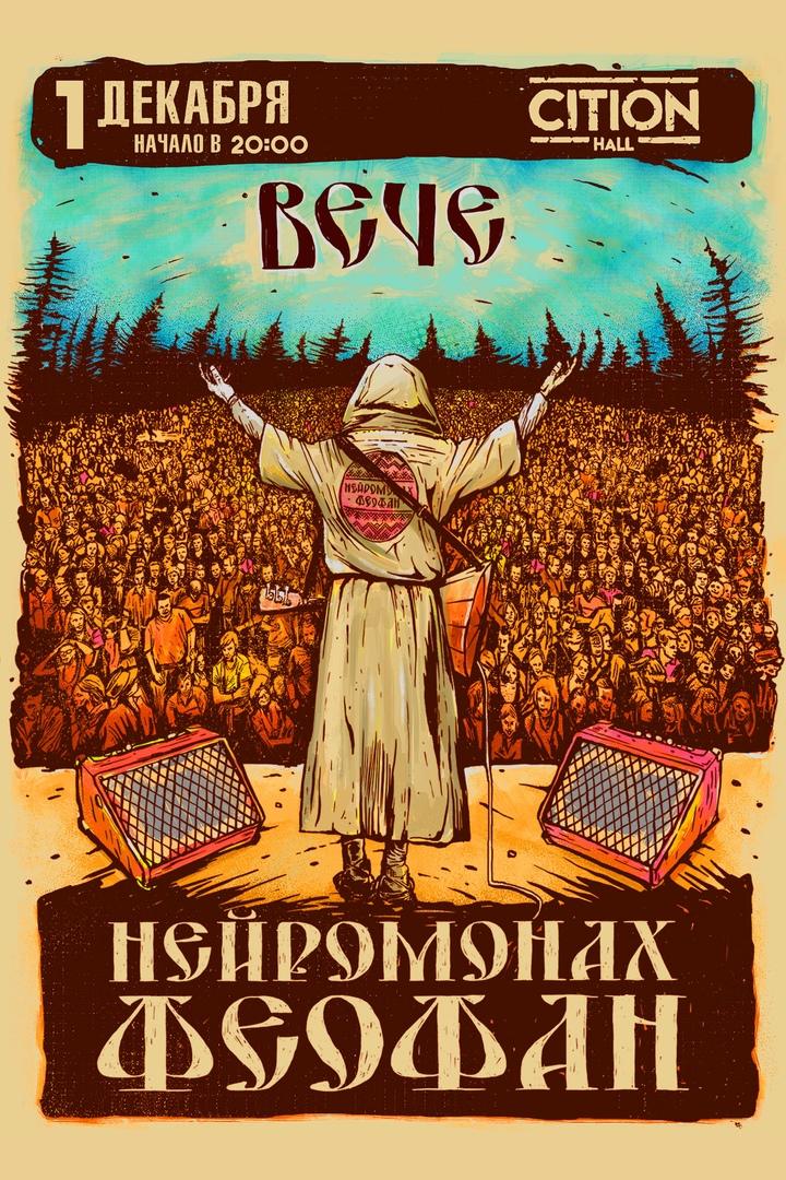 Афиша Москва 01.12 / Нейромонах Феофан. Вече / Москва