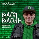 Василий Васин фото #34