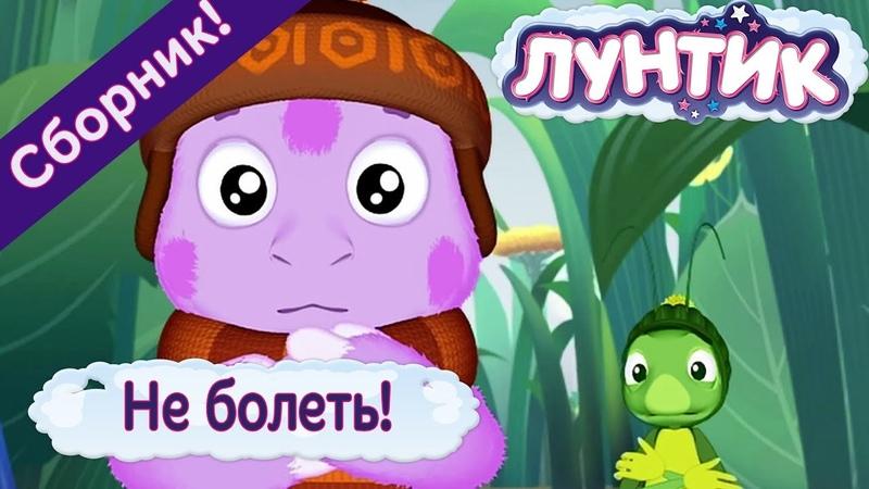 Не болеть! 🤒 Лунтик 🤒 Сборник мультфильмов